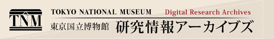 東京国立博物館 情報アーカイブ